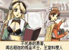 真-煉金術師艾利瑪麗-微風中的訊息中文版