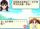 真-阿滋漫畫大王中文版