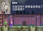 真-惡魔城-白夜協奏曲中文版