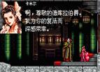 真-惡魔城-月下輪舞曲中文版