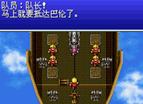 真-太空戰士4A中文版
