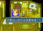 真-黃金太陽1-開啟的封印中文版