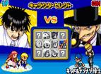 真-魔法少年賈修-友情的電擊3-夢幻錦標賽