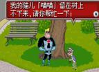 真-超人特攻隊中文版