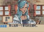 煉金術師艾利瑪麗-微風中的訊息中文版全螢幕2