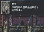 惡魔城白夜協奏曲中文版全螢幕2