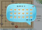 象棋4殘局選關版