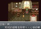 超時空之鑰中文版全螢幕