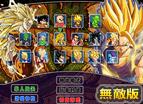 龍珠激鬥2.1終極無敵版
