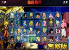 龍珠Z激鬥雙人無敵版