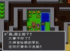 勇者鬥惡龍1+2中文版全螢幕