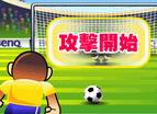 足球一對一