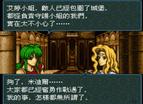 火焰之紋章4-聖戰系譜中文版