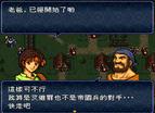 火焰之紋章5-多拉基亞776中文版全螢幕