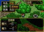 魔神戰記2中文版