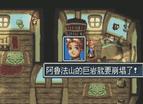 黃金太陽開啟的封印中文版全螢幕2