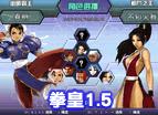 拳皇1.5完全版