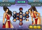 拳皇1.8無敵版