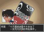 名偵探柯南被狙擊的偵探中文版全螢幕2