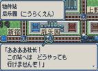 超級桃太郎電鐵G中文版全螢幕2