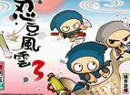 忍豆風雲3