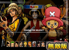 海賊王熱鬥0.7無敵版
