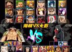 海賊王vs火影3.0雙人版