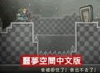 噩夢空間中文版