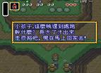 超級薩爾達傳說中文版全螢幕