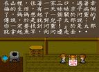 釣魚太郎中文版全螢幕