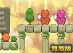 貓貓2雙人無敵版