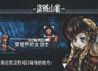 公主聯盟中文版全螢幕2